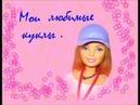 Создание красной комнаты для Барби, Братц и др.кукол...