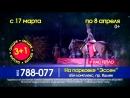 Большой Российский Цирк GRAND С 17 марта по 8 апреля 2018г. На парковке Эссен 65 - й комплекс, пр. Яшлек
