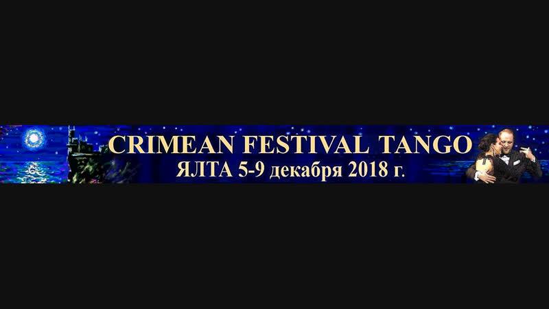 Crimea Festival Tango (Ялта - Город Танго, 9.12.2018). Вечерняя милонга при участии Orquesta Pasional (Москва) (часть 2)