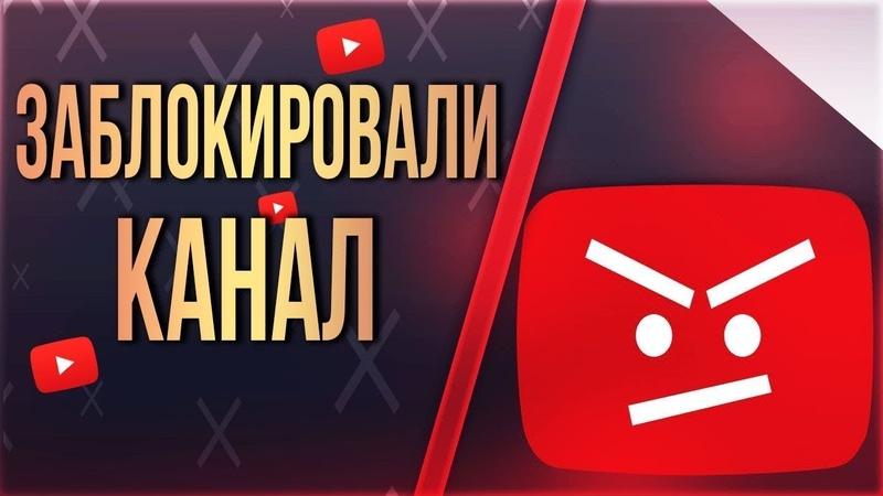Заблокировали Мой канал Лоев тв гомель