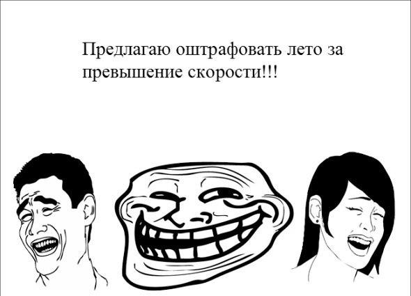 Trollface l Troll Land l ��...