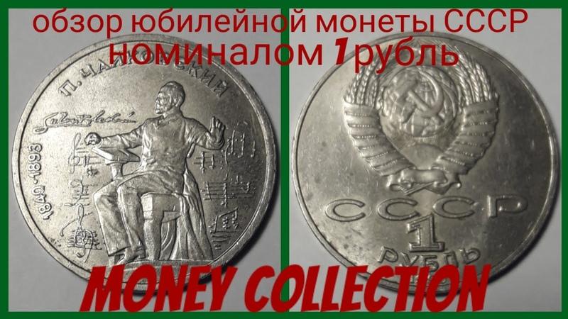 Обзор юбилейной монеты СССР номиналом 1 рубль П Чайковский Нумизматика
