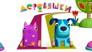 Деревяшки - Эстафета - Серия 43 - развивающие мультики для малышей