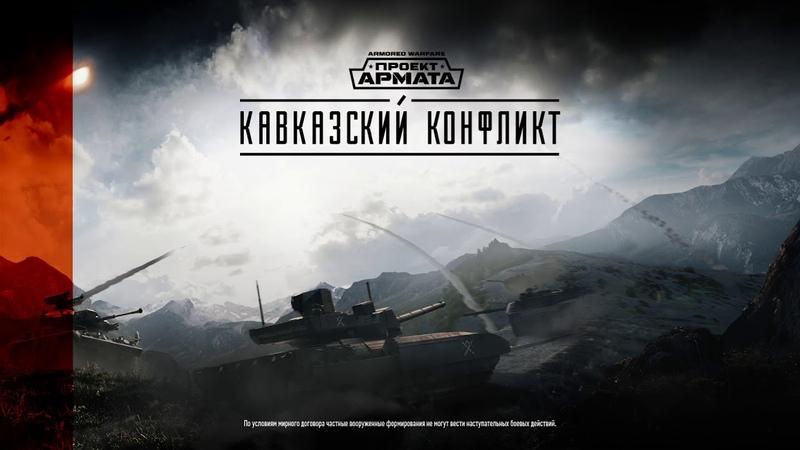 Armored Warfare Обозвали читером Ахах