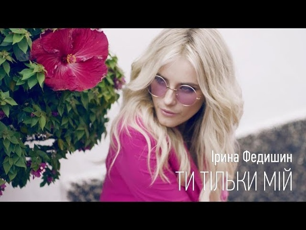 Ірина Федишин - Ти тільки мій (27.11 відбудеться концерт у Києві Палац Україна)