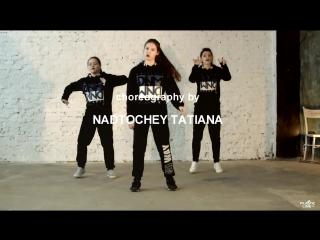 Plastic Line   Choreo by Nadtochey Tatiana   Migos – Bad and Boujee