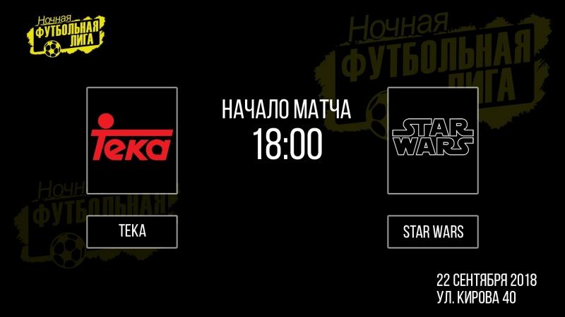 Обзор матча Тека Star Wars НФЛ на Кирова 8х8 5 й тур