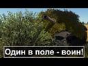 Leopard 1 - Один в поле воин.
