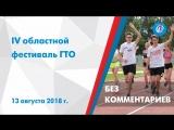 Без комментариев - IV областной фестиваль ГТО. ITV-Миасс. 13 августа 2018