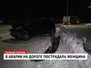В ДТП на перекрестке Нефтяников-Ленина есть пострадавший
