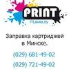 ITLavka.by - Помощь в заправке картриджей