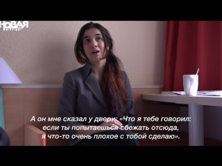 Рассказ бывшей пленницы боевиков ИГ (21+ )