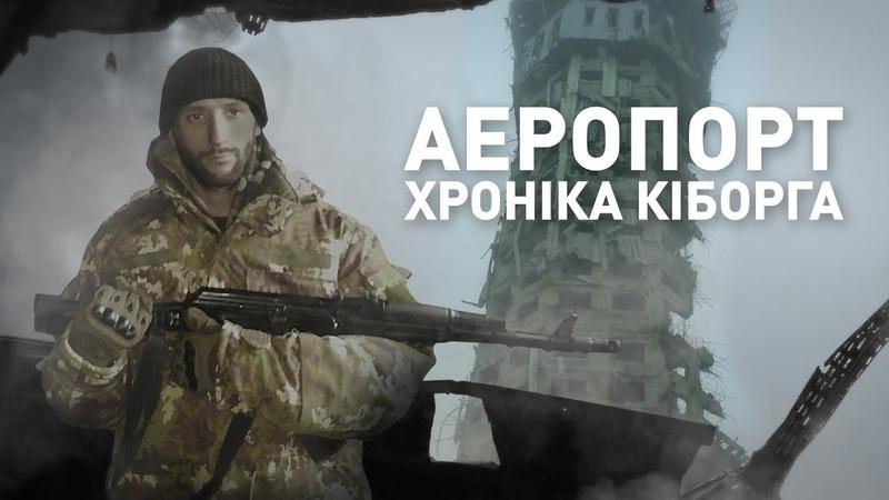 АЕРОПОРТ. ХРОНІКА КІБОРГА.