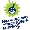 Научное шоу профессора Николя Нальчик