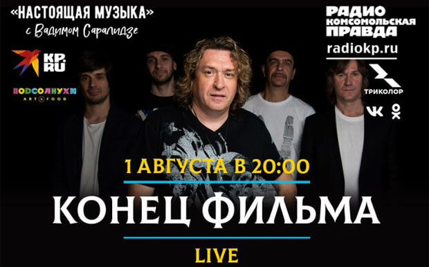 1 августа в прямом эфире Радио «КП» — живой концерт группы «Конец фильма» - Новости радио OnAir.ru