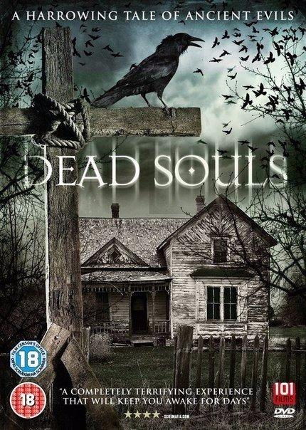 Мертвые души (2013)