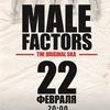 MALE FACTORS мужской концерт!
