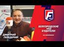 Тренер фитнес-клуба FormulaPRO Дмитрий Передерий на радио Радио