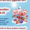 """Благотворительная ярмарка """"Огонек добра"""""""