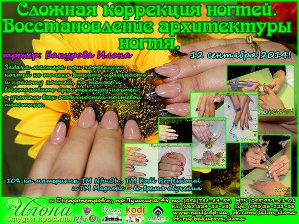 Курс: Сложная коррекция ногтей. Восстановление архитектуры ногтя. Состоится 12.09.2014