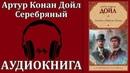 Артур Конан Дойл Записки Шерлока Холмса Серебряный Аудиокнига