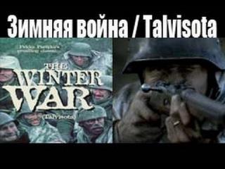 Зимняя Русско - Финская война 39-40 годов . (Полная версия) Военные фильмы - Love