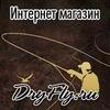 Рыболовные снасти. Интернет магазин DryFly.ru