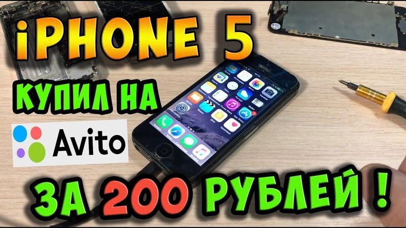 ✅Рабочий iPhone 5 на Avito за 200 рублей! Собираем конструктор ))