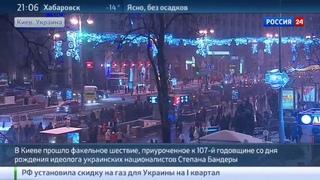 Новости на Россия 24 • Украинские националисты провели факельное шествие в честь Бандеры