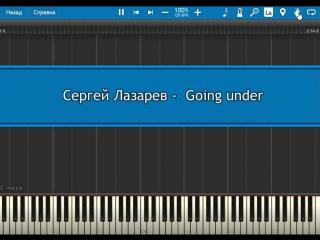 Сергей Лазарев - Going under (пример игры на фортепиано) piano cover