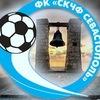 ФК «Севастополь» | FC «Sevastopol»