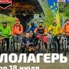 Велолагерь на Yalgora Enduro Fest 2019