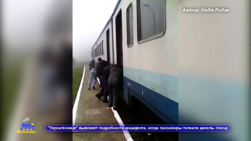 Пассажиры толкают поезд - Укрзалізниця проводит проверку