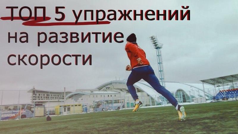 Развитие взрывной скорости у футболистов ТОП 5 упражнений для мощных ног