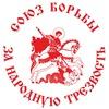 Союз Борьбы за Народную Трезвость • СБНТ РФ