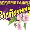 """Женский Центр ОЗДОРОВЛЕНИЯ и ФИТНЕСА """"Восточный"""