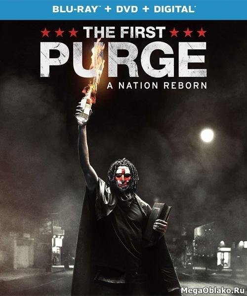 Судная ночь. Начало / The First Purge (2018/BDRip/HDRip)