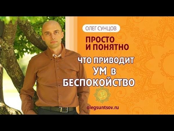 Олег Сунцов. Что приводит ум в беспокойство?