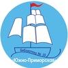 """Библиотека № 10 """"Южно-Приморская"""""""
