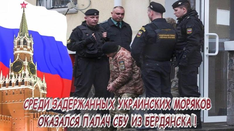 ПАЛАЧ В РУКАХ ПРАВОСУДИЯ ! Среди задержанных украинских моряков оказался палач СБУ из Бердянска
