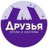 ДРУЗЬЯ отели и хостелы в Санкт-Петербурге