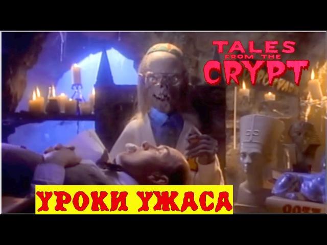Байки из Склепа 5 сезон 9 серия Уроки Ужаса