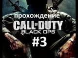 прохождение игры Call of Duty Black Ops часть 3