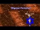 «МАТОТ»|«МАСЕЙ» 5773 «МЩЕНИЕ ГОСПОДНЕ» А.Огиенко (06.07.2013)