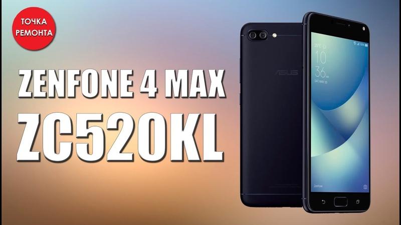 Asus Zenfone 4 Max ZC520KL Замена дисплея (разборка)