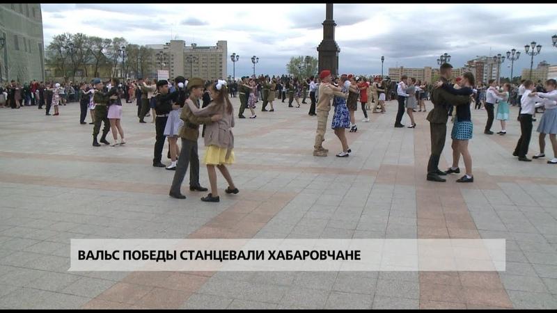 Вальс Победы станцевали хабаровчане - ХСТ