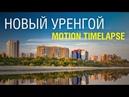 Новый Уренгой / Novyy Urengoy Motion timelapse Hyperlapse