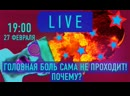 В гостях у Laba.media невролог Кирилл Скоробогатых