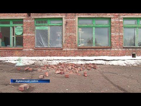 В Дуванском районе рушится старая школа