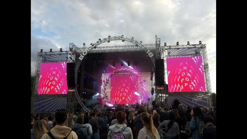 СБПЧ - Провал (live on Bosco Fresh Fest, Moscow, 11/06/2018)